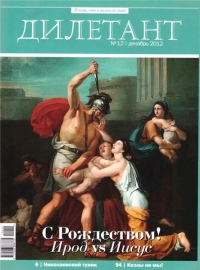 Дилетант. Журнал №12 2012 г